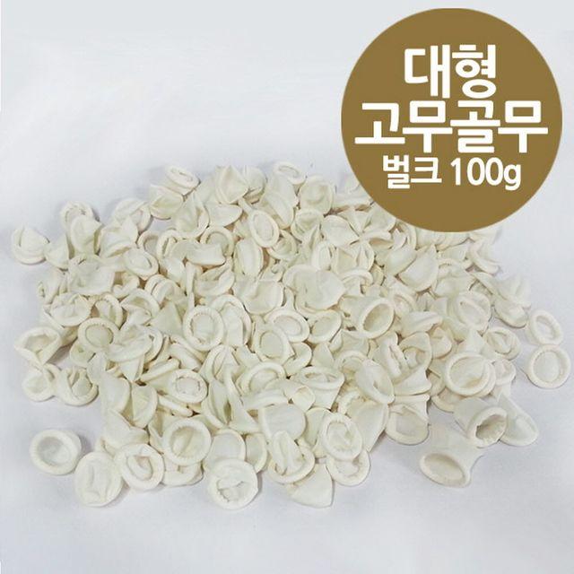 W 국산 대형 고무 손가락 골무 100g벌크 남성용