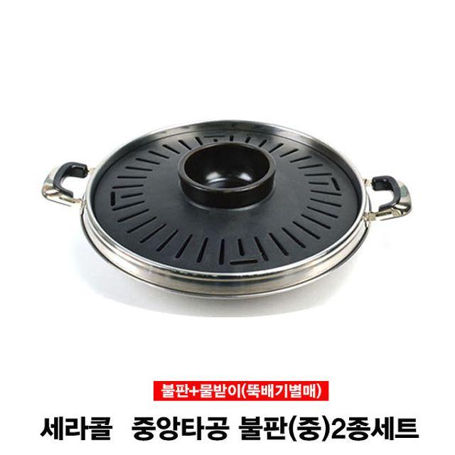 뚝배기 세라콜 중앙타공 불판(중)2종세트