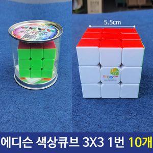 색상 큐브 3X3 똑똑해지는 두뇌 게임 놀이 1번 10개