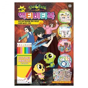 고스트볼 색칠북 스티커 그리기 만들기 어린이 놀이북