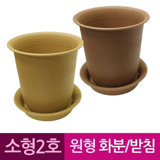 W 웰빙 원형 플라스틱화분 화분받침 소형2호