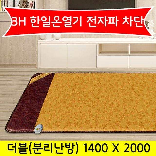 3H한일온열기 악어매화 더블투난방 전기매트전기장판