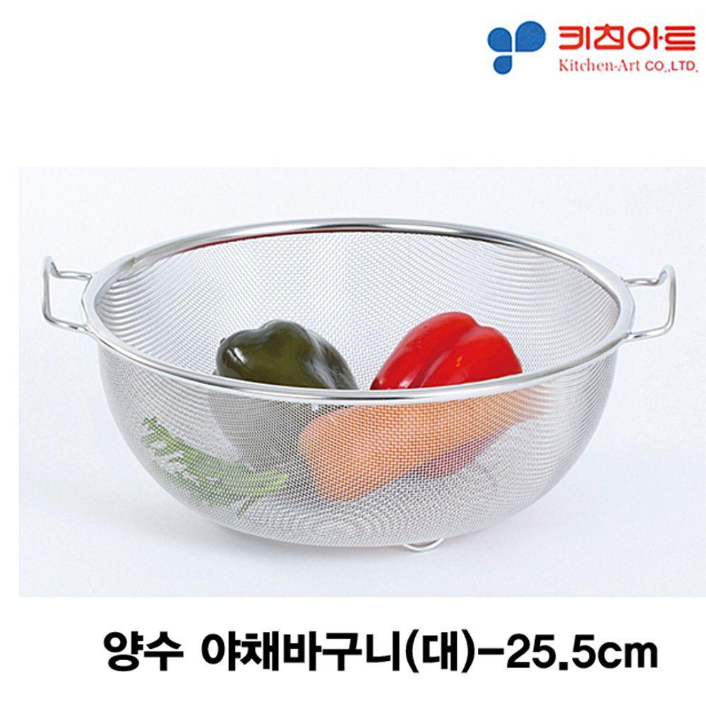 키친아트 양수 야채바구니(대)-25.5cm [제작 대량 도매 로고 인쇄 레이저 마킹 각인 나염 실크 uv 포장 공장 문의는 네이뽕]