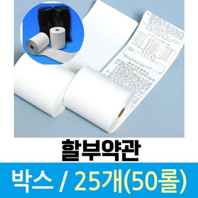 포스 카드단말기 용지 할부약관 1박스 총 50롤 [제작 대량 도매 로고 인쇄 레이저 마킹 각인 나염 실크 uv 포장 공장 문의는 네이뽕]