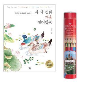 파버카스텔 색연필 12색 민화 컬러링북 색칠공부 겨울