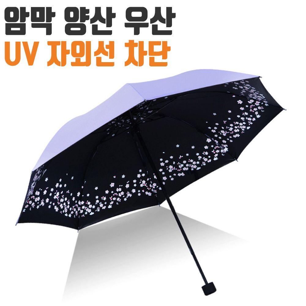 휴대용 암막 양산 우산 3단 우양산 벚꽃 UV차단