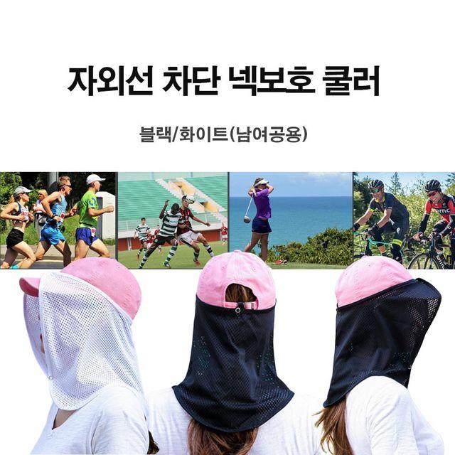 넥쿨러 목 자외선 차단 골프 자전거 축구 야외 운동