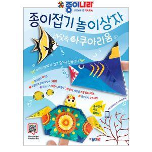 종이나라 종이접기책-종이접기 놀이상자 바닷속 아쿠아리움 - 52763