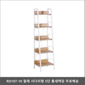 RO107-10 철제 사다리형 5단 틈새책장
