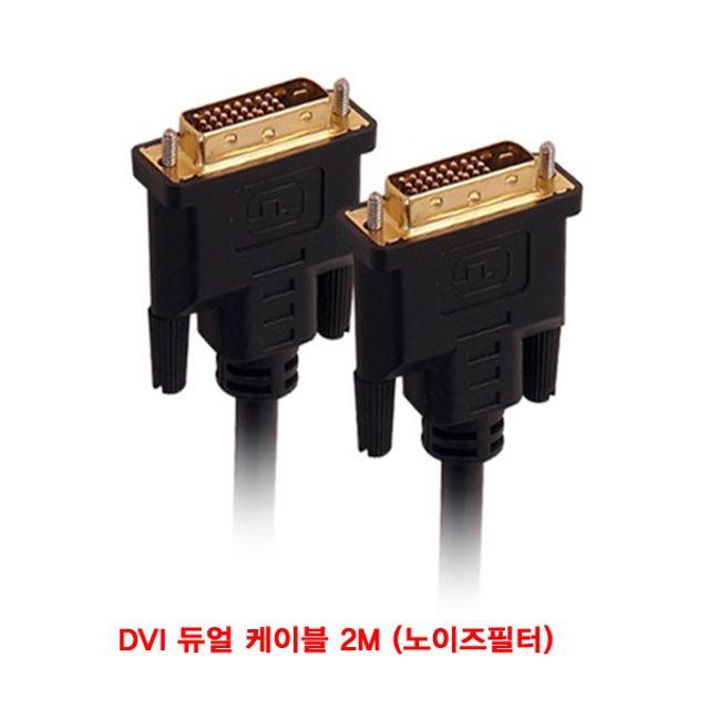 GOLD DVI 듀얼 DVI케이블 2M (노이즈필터)