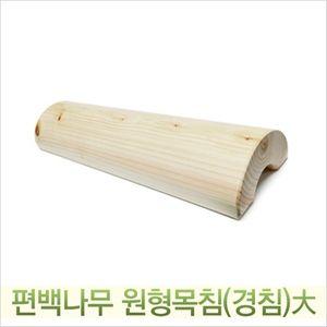 TCb 피톤마을 편백 원형목~침(경침) (대))편백베개