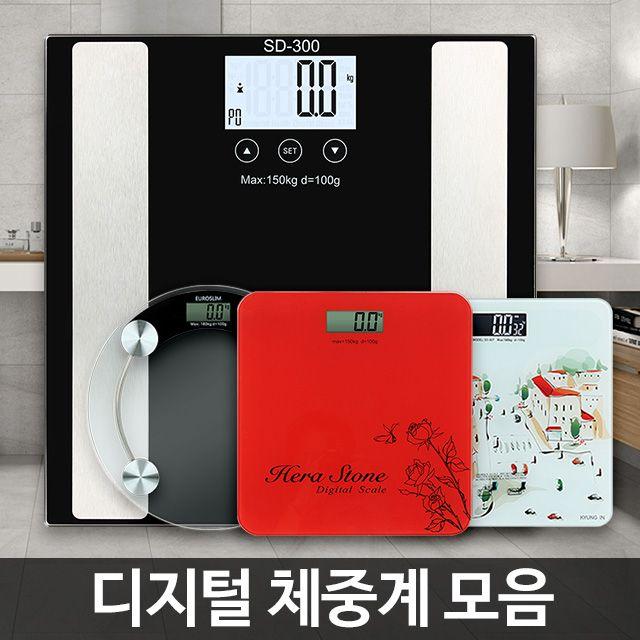 가정용체중계 몸무게측정기 체지방 디지털 전자저울