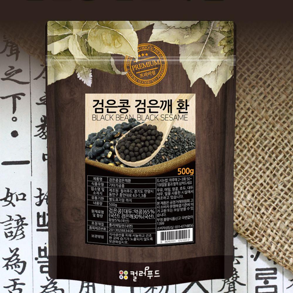 [더산쇼핑]검은콩검은깨환 국산 500g 검은콩환 검정깨환