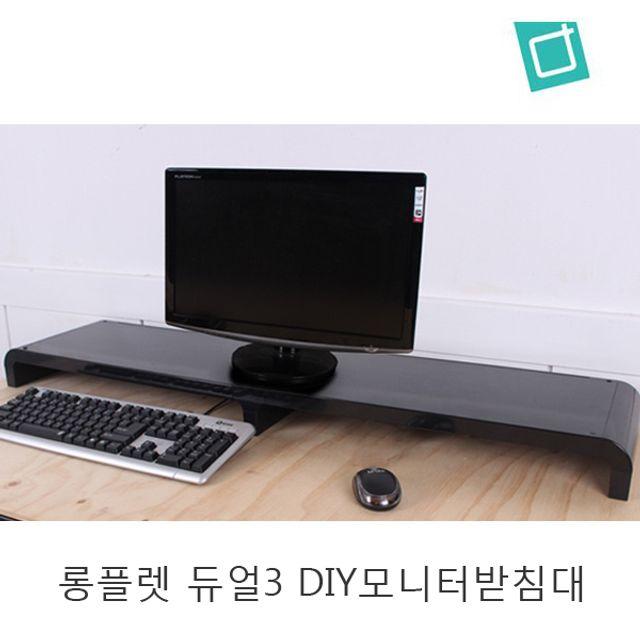 롱플렛 듀얼3 DIY모니터받침대 선반 모니터거치대