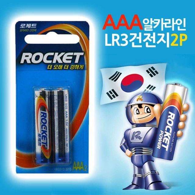 W 로케트 알카라인 AAA건전지 2P LR3 밧데리