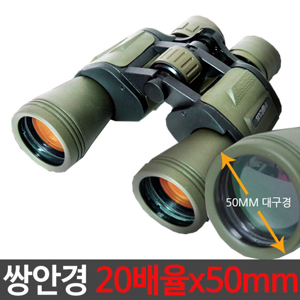 에디슨 고성능 쌍안경 4512 20배율x50mm [제작 대량 도매 로고 인쇄 레이저 마킹 각인 나염 실크 uv 포장 공장 문의는 네이뽕]