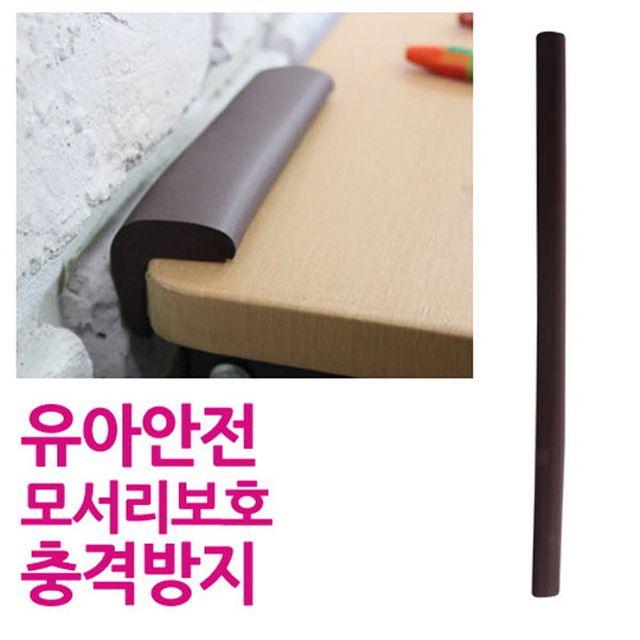 W 긴모서리안전보호대 소 브라운 50cm 유아안