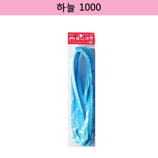 유니 만들기 미술 재료 모루 하늘/1000