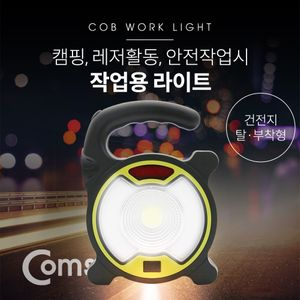 Coms 작업용 LED 라이트 캠핑램프 18650 배터리