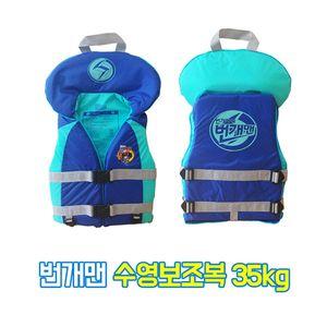 티모 물놀이 번개맨 수영보조복 35kg(59297)