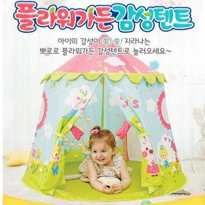플라워가든 뽀로로 감성텐트 놀이집 놀이방 하우스