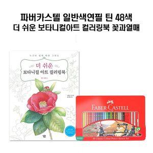 꽃열매 일러스트 보타니컬 파버카스텔 틴48색 세트
