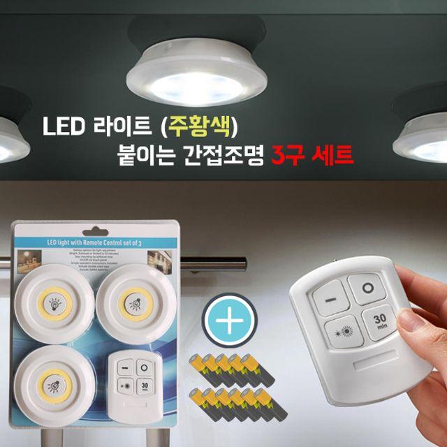 붙이는 조명 등 LED 간접조명 간접등 수면등 슬림 라이트