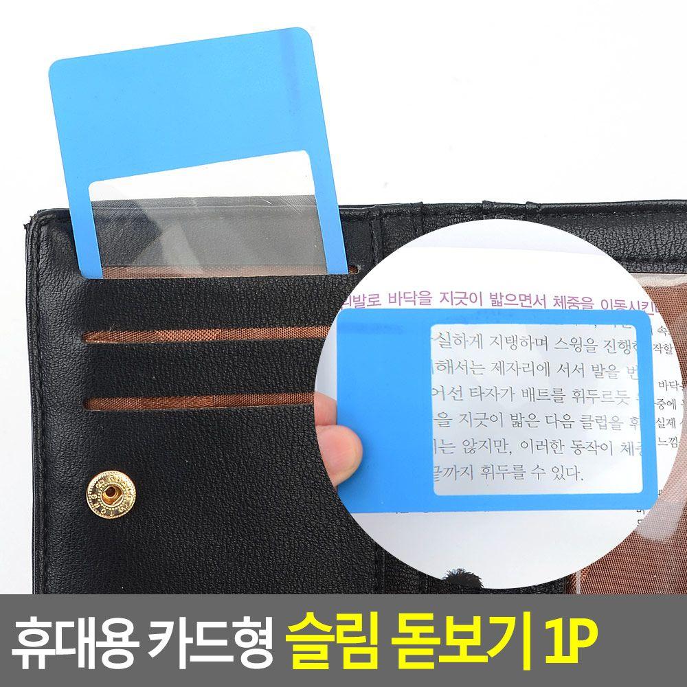 휴대용 카드형 슬림 돋보기 1P 카드형돋보기 확대기