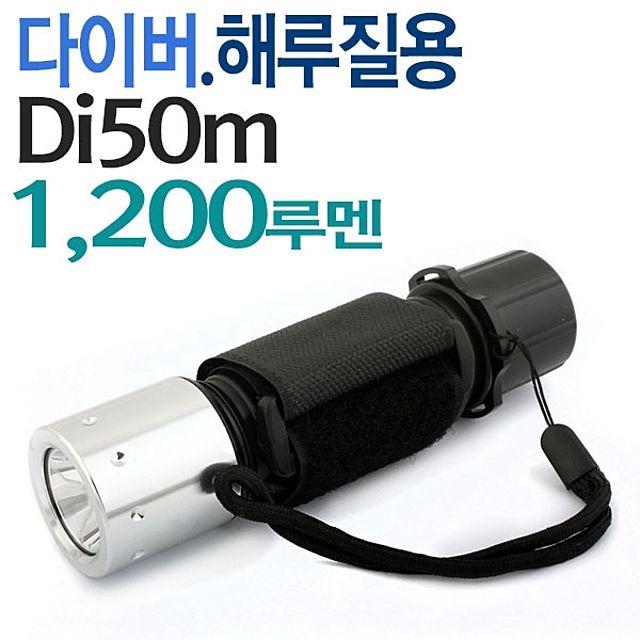 야토 LED 수중랜턴 Di50m1 방수 잠수 후레쉬 랜턴