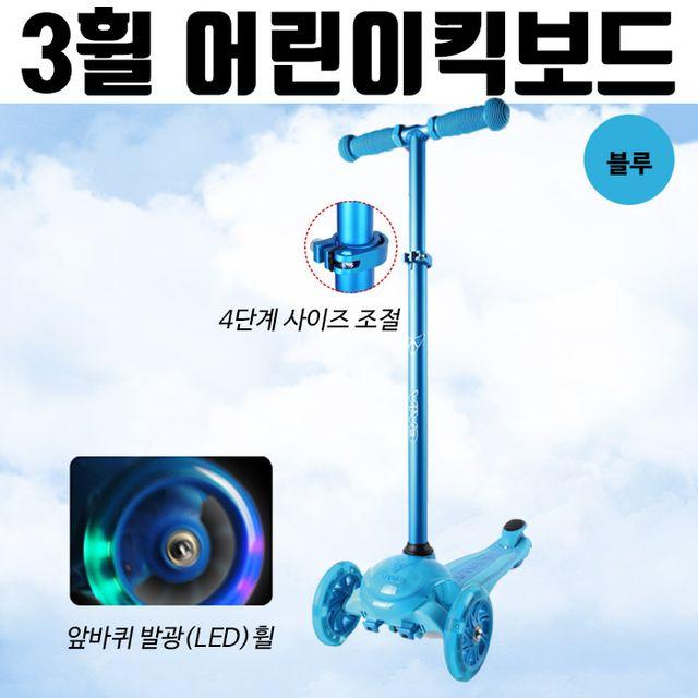 3휠 아동 킥보드 유아 퀵보드 어린이 씽씽카 블루