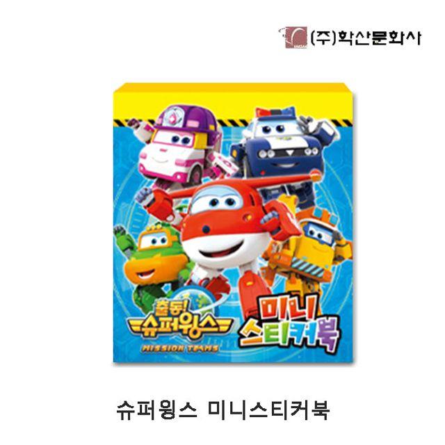 슈퍼윙스 미니스티커북 2P 유아스티커 스티커붙이기