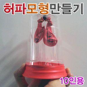 허파모형만들기 10인용 만들기장난감 과학키트