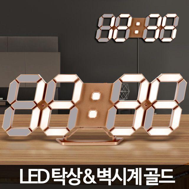 스마트LED벽시계골드 벽걸이 전자 무소음 디지털 거실