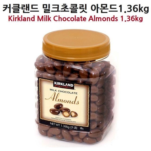 co 커클랜드 밀크초콜릿 아몬드1.36kg/간식용,초콜렛,간식,사탕,아몬드,초코볼
