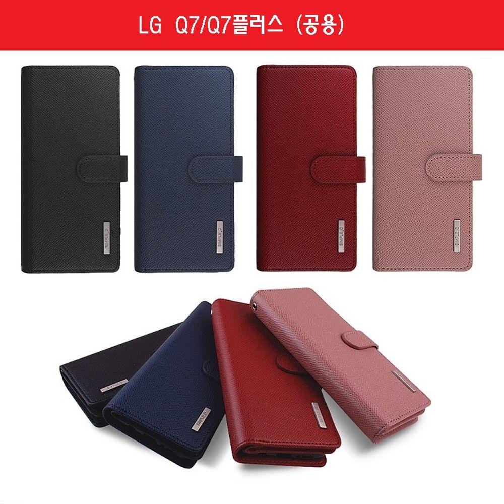 LG Q7 Q7+ 심풀릭D 가죽 더블 카드 지갑 케이스 Q720 포켓 핸드폰 휴대폰 가죽지갑 카드수납 핸드폰케이스 지갑핸드폰케이스 케이스쇼핑몰 스마트폰