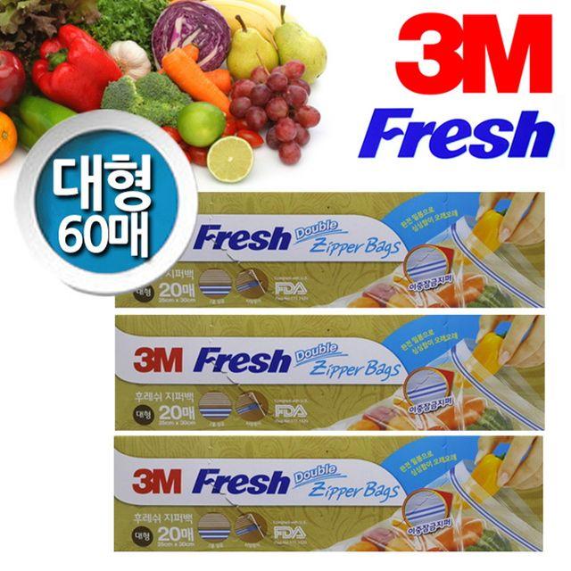W 3M Fresh 더블 지퍼백 대형 60매