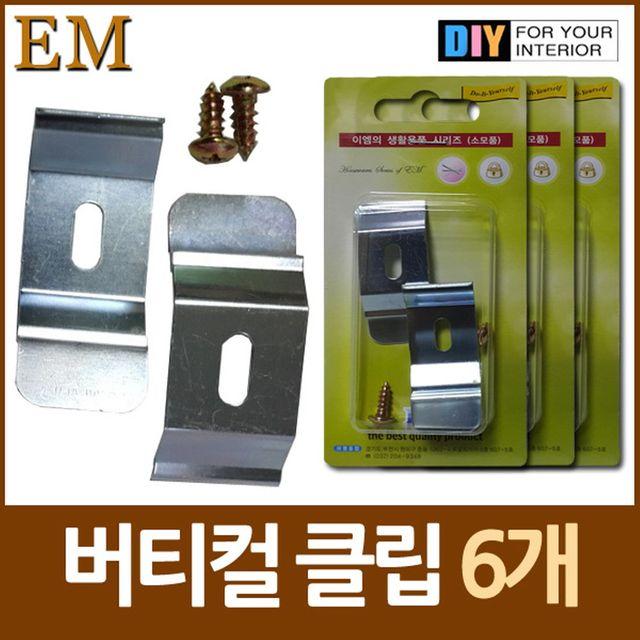 W 폭 4cm 버티컬 블라인드 클립 6개 DIY철물