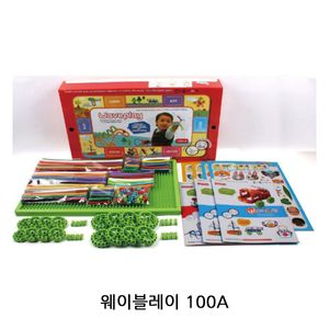 웨이블레이 100A 1P 입체장난감 창의력개발교구 교육
