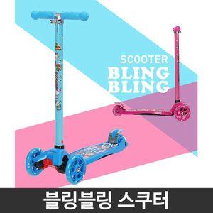 블링블링 스쿠터 킥보드 LED바퀴 씽씽이 유아 아동