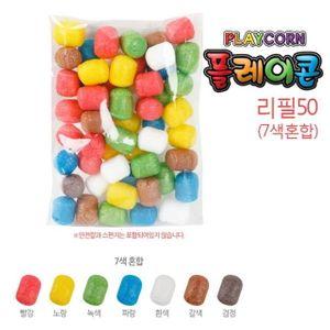 플레이콘 리필50(7색혼합) 30매