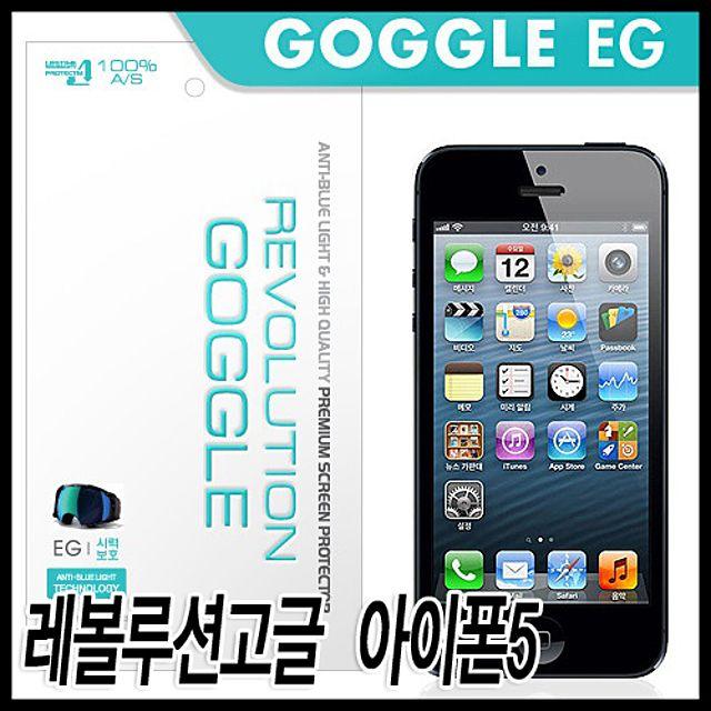 [레볼루션고글 아이폰5 시력보호필름] 아이폰5 액정보호필름 유해블루라이트차단기능 액정필름