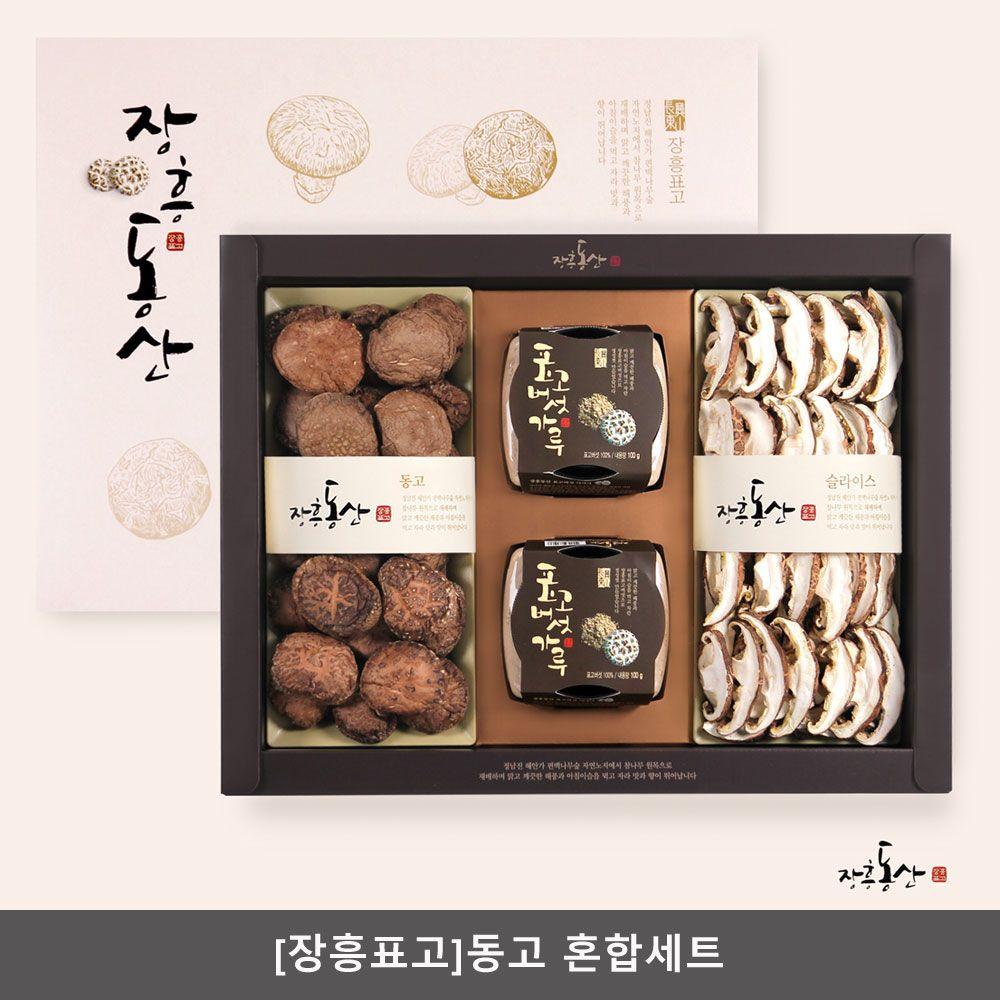 W2BA186(장흥표고버섯)동고혼합세트 장흥동산표고,표고버섯,백화고,흑화고,동고