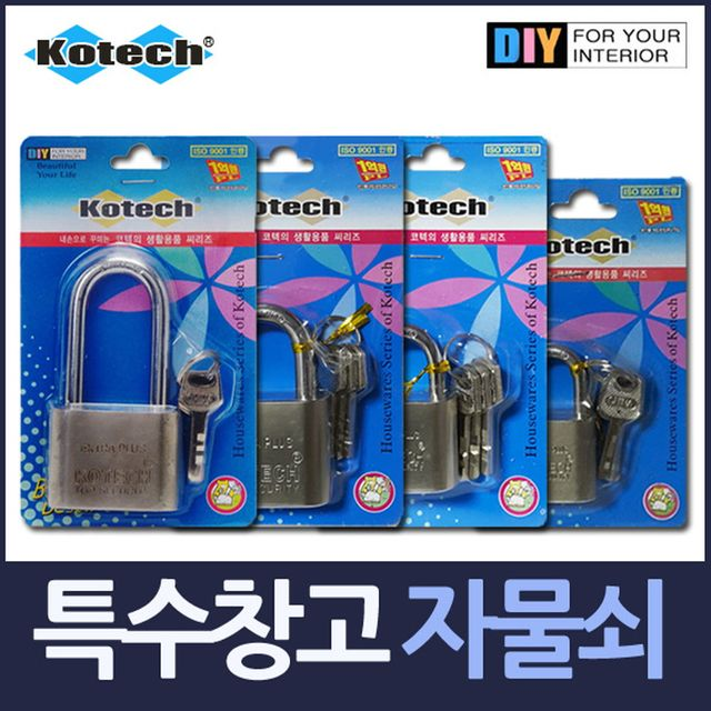 W 크기별 특수 창고자물쇠 열쇠 모음 열쇠 자물쇠