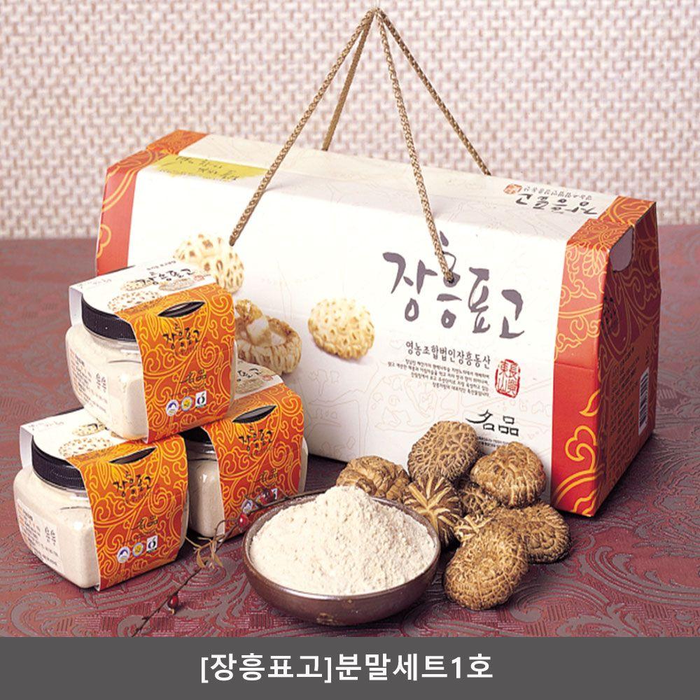 W2BA18B(장흥표고버섯)분말세트1호 장흥동산표고,표고버섯,백화고,흑화고,동고