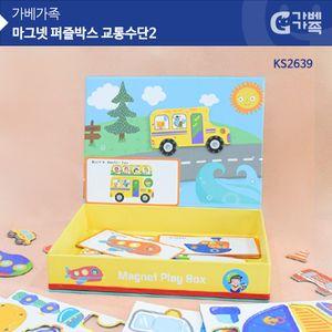 (가베가족) KS2639 마그넷퍼즐 교통수단2