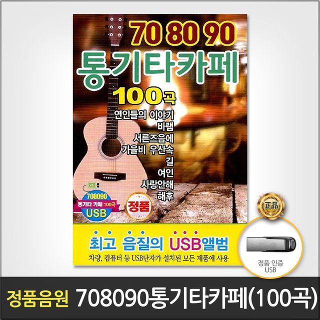 [더지엠]USB_708090통기타카페100곡