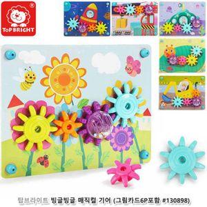 학습완구 탑브라이트 매직컬기어 그림카드 6P포함