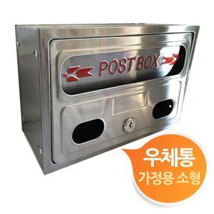 가정용 스텐 포스트박스 우체통 우편함 소형 포