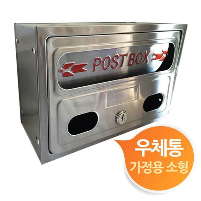 W 가정용 스텐 우체통 우편함 소형 포스트박스 사