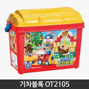 기차블록 OT2105 블럭놀이 유아 어린이 장난감 완구